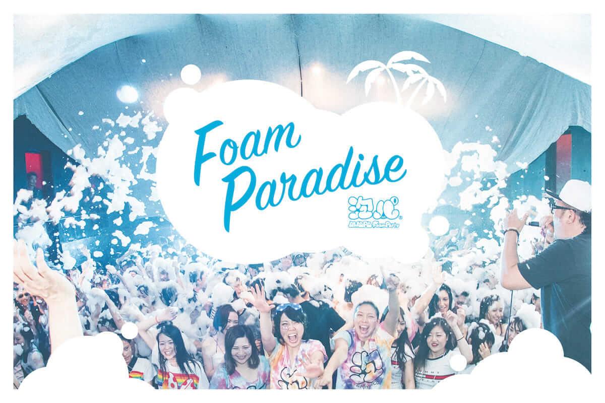 2018年<泡パ>が進化する!ゴールデンウィークからハロウィンまで全8回開催決定!今年のテーマは「泡パラダイス」! culture180403_foamparadise_10-1200x800