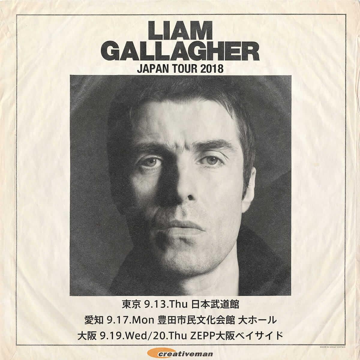 リアム・ギャラガー、アレサ・フランクリンに「Live Forever」「Soul Love」を捧げる music180523_liamgallagher_2-1200x1200