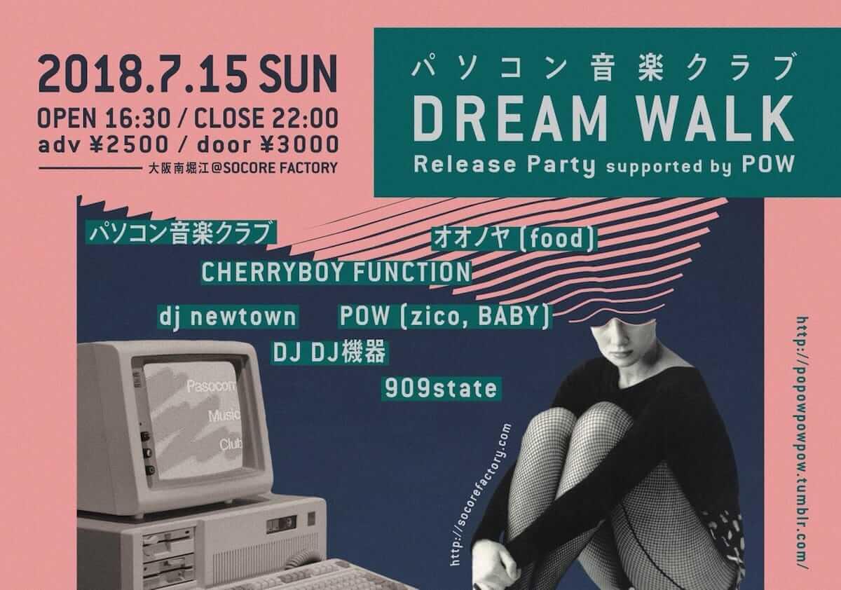 東京・大阪・熱海でパソコン音楽クラブの1stアルバム『DREAM WALK』の発売記念パーティー開催! music180529_pasoconongaku_kawasaki_02-1200x842
