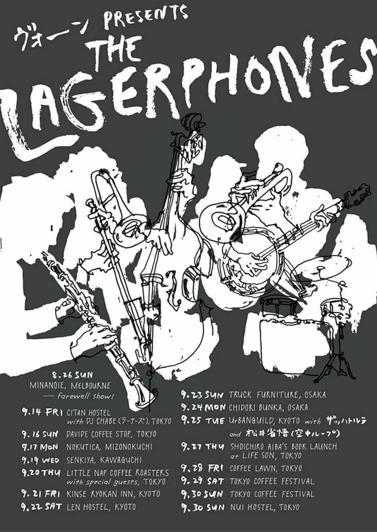 最初に覚えた日本語は「二日酔い」?ジャズとアートの街、メルボルンの空気をビール片手に伝達するジャズバンドThe Lagerphonesが来日 music180810-lagerphones-4-1200x1694
