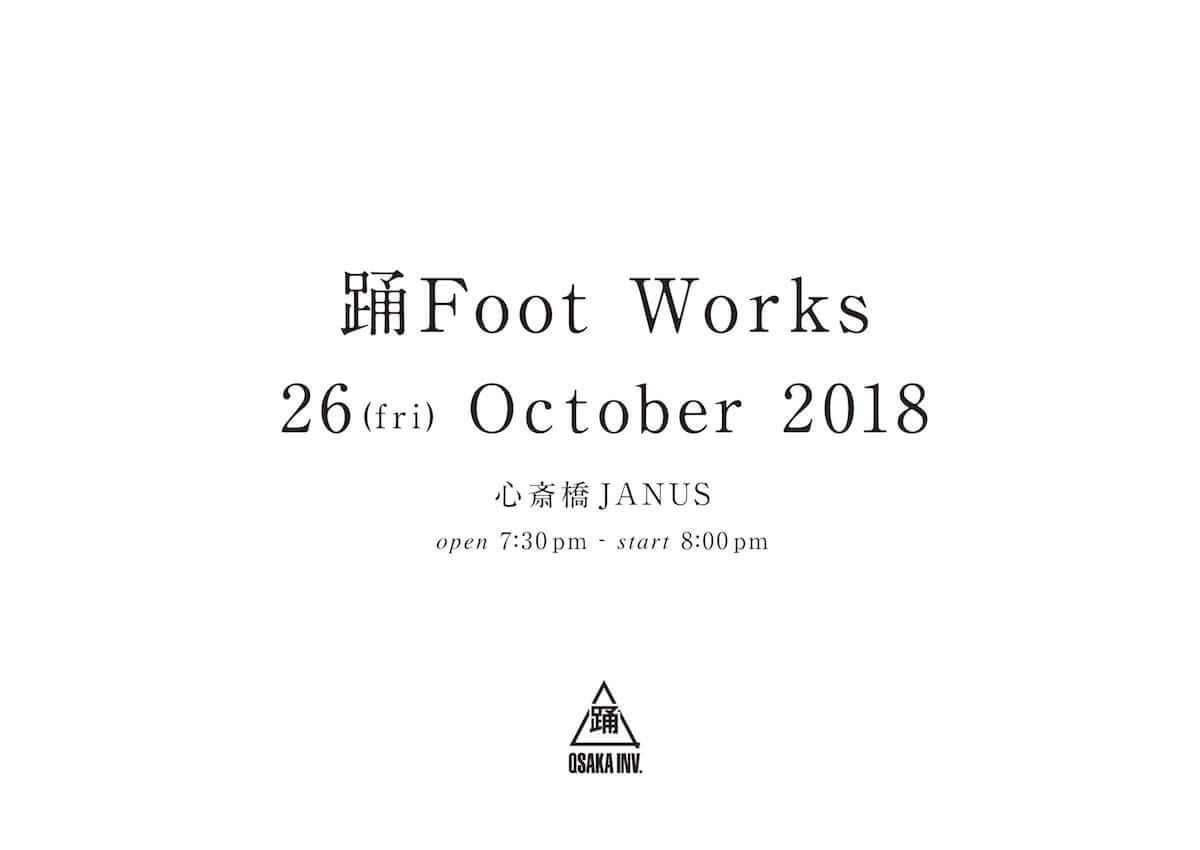 踊Foot Works、大阪初の主催イベント<OSAKA INV.>を開催!後日スペシャルゲストの発表も music180831_oddfootworks_02-1200x850