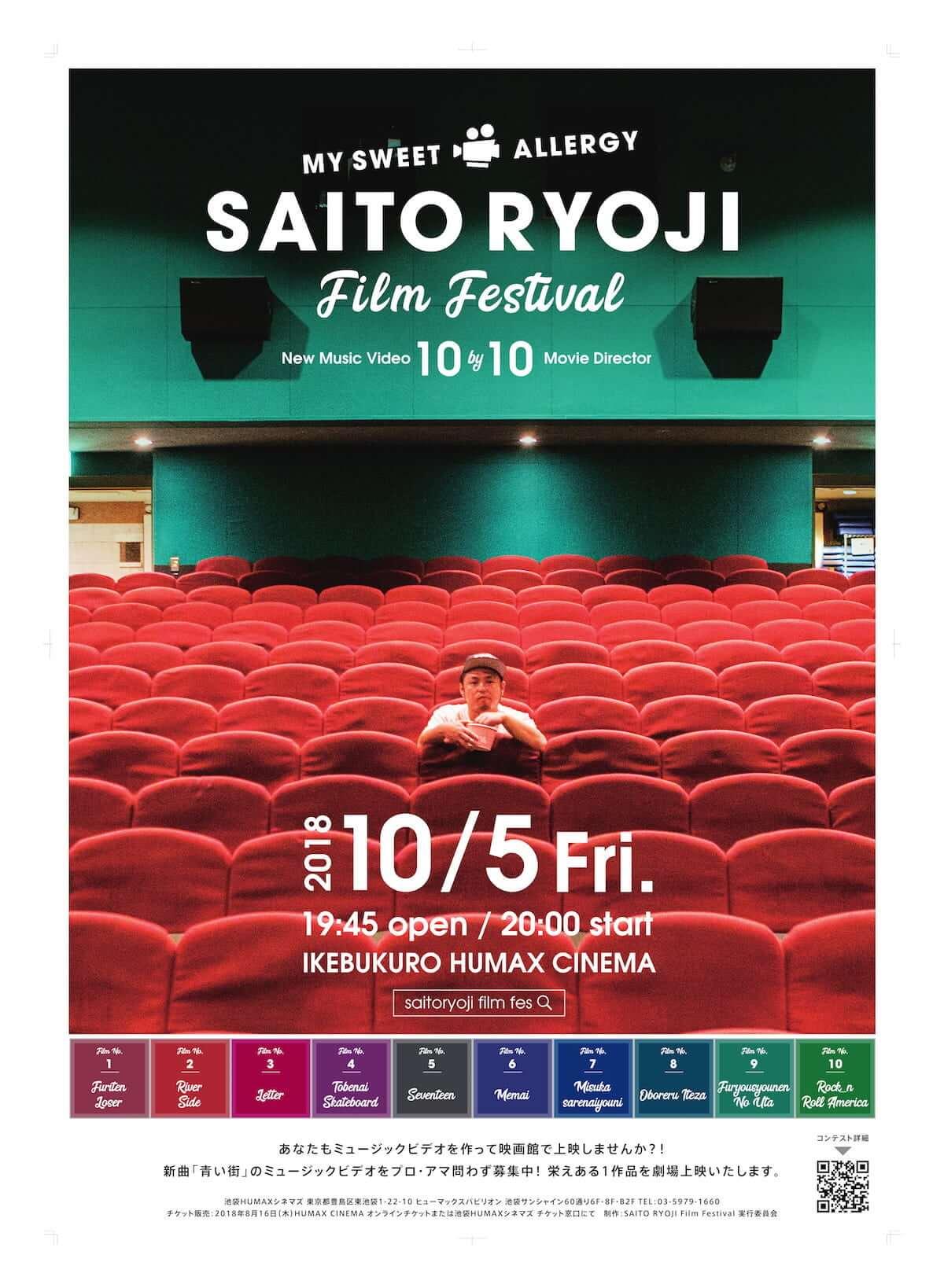 さいとうりょうじが映画館でMVフェスティバル<SAITO RYOJI Film Festival>開催!スティーブン・スピルバーグにMV監督のオファー!? music180914_saitoryoji_02-1200x1638