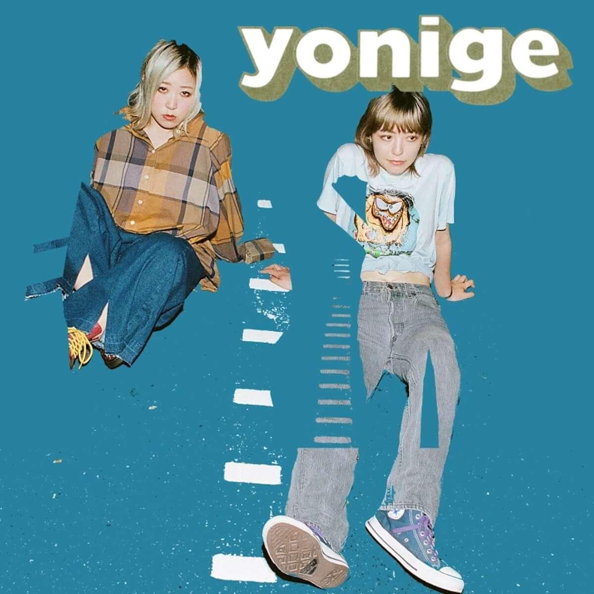 yonige「アボカド」「さよならアイデンティティー」他インディーズ時代の一部楽曲がサブスク解禁! interview181009_yonige_hoouse_02-1200x1200