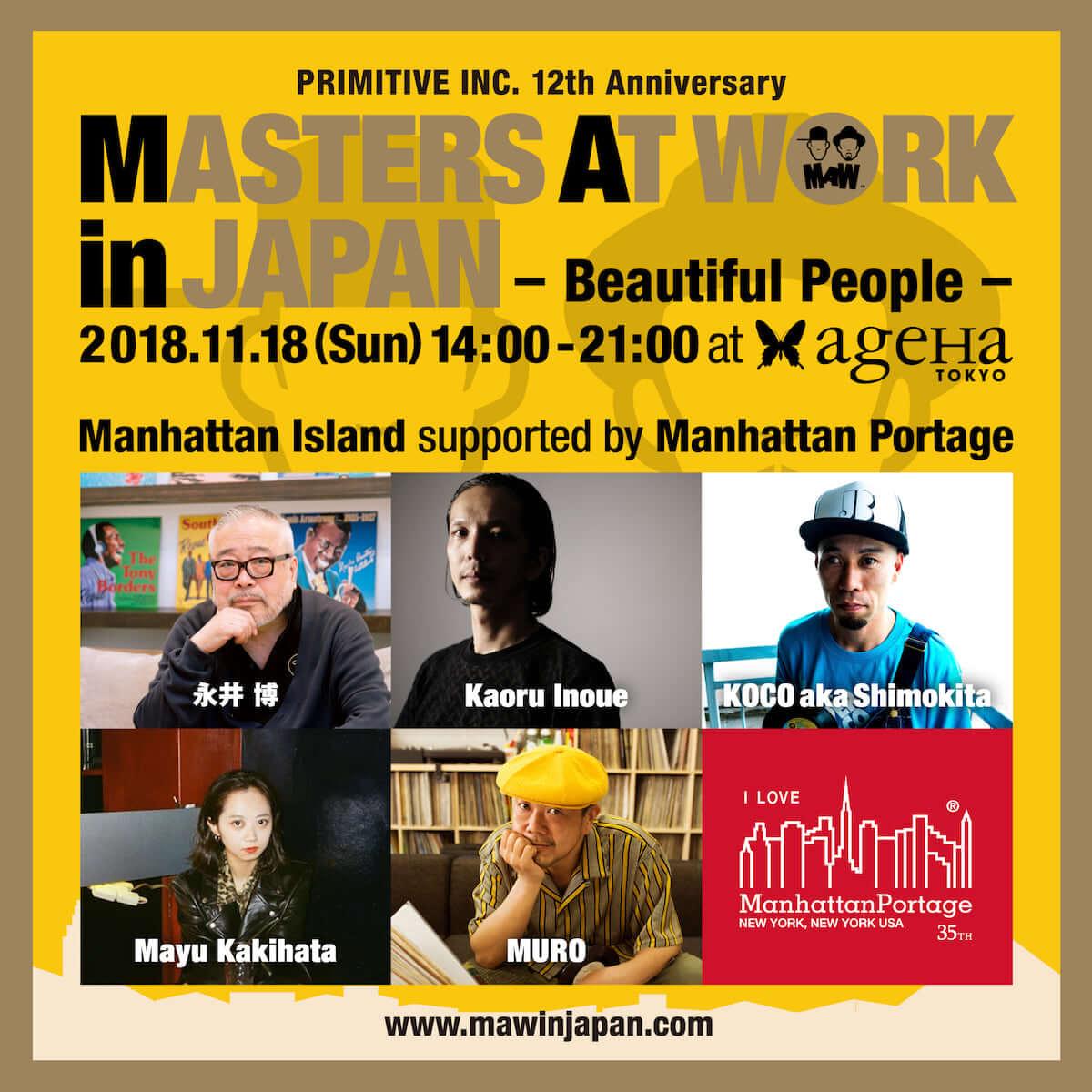 今年はなんと中高生も入場無料!!<MASTERS AT WORK in JAPAN>最終ラインナップで国内屈指のDJたちを追加発表! music181023_maw_07-1200x1200