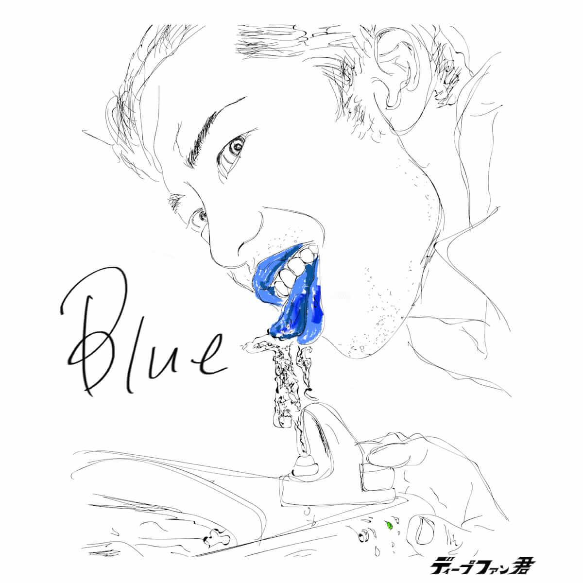 ファンク界の新星・ディープファン君が全国流通盤『PRIVATE BLUE』のリリースを発表!新曲『Blue』MV公開&先行配信開始! music180404_deepfunkun_02-1200x1200