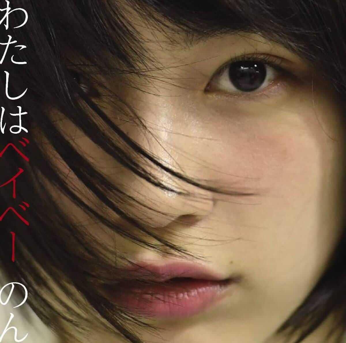 """のん、矢野顕子が作詞作曲の""""わたしはベイベー""""アナログで『スーパーヒーローズ』に先駆けリリース! music180411_nondesu_1-1200x1191"""