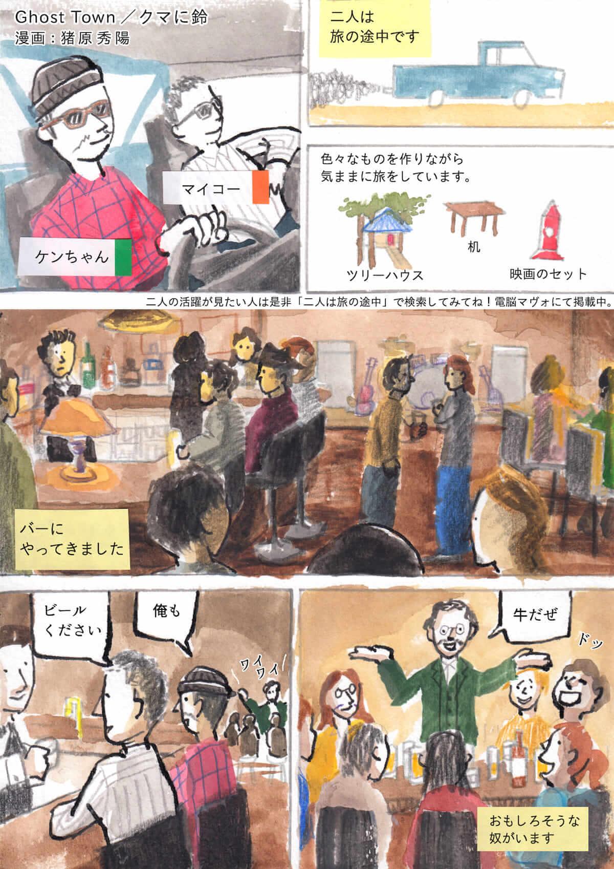 【あのMVを漫画で描く】クマに鈴/Ghost Town ongakuwomangade-6_1-1200x1697