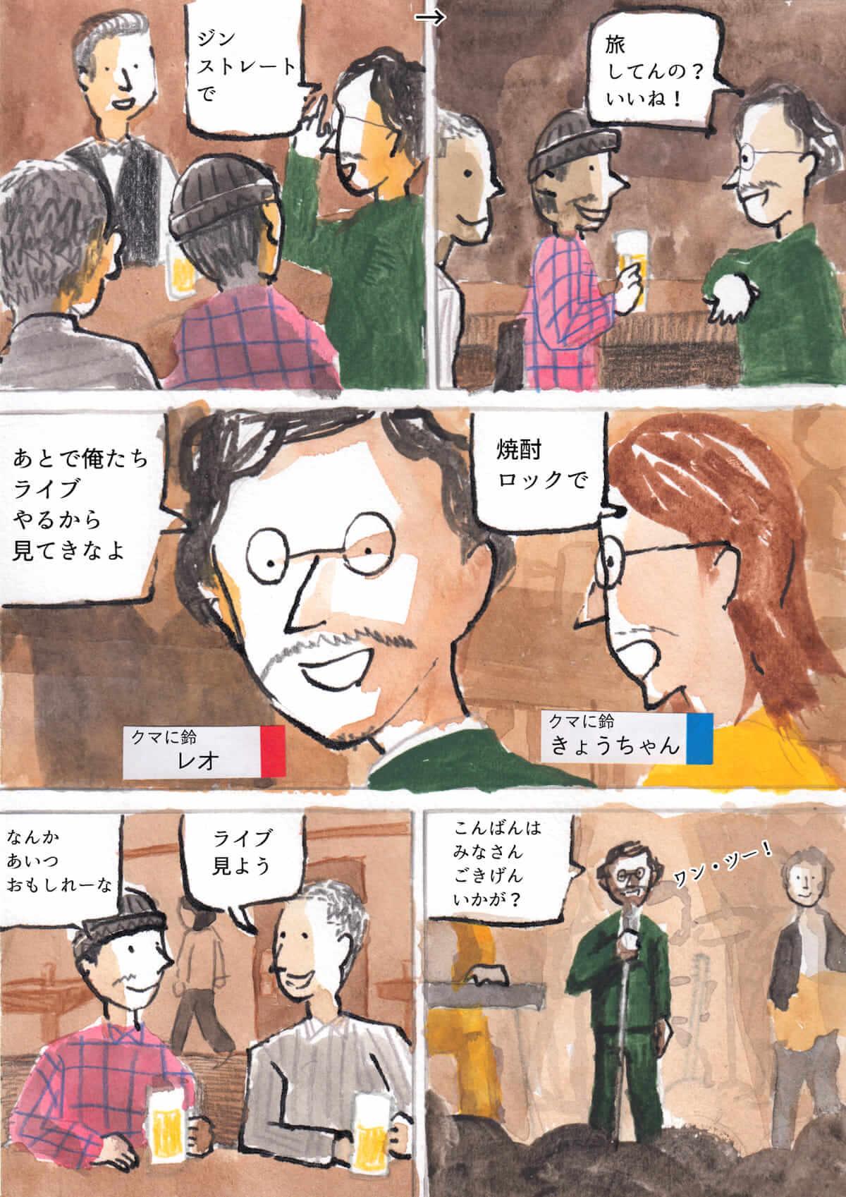 【あのMVを漫画で描く】クマに鈴/Ghost Town ongakuwomangade-6_2-1200x1697