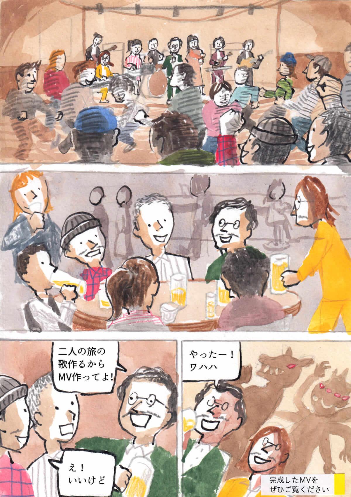【あのMVを漫画で描く】クマに鈴/Ghost Town ongakuwomangade-6_4-1200x1697