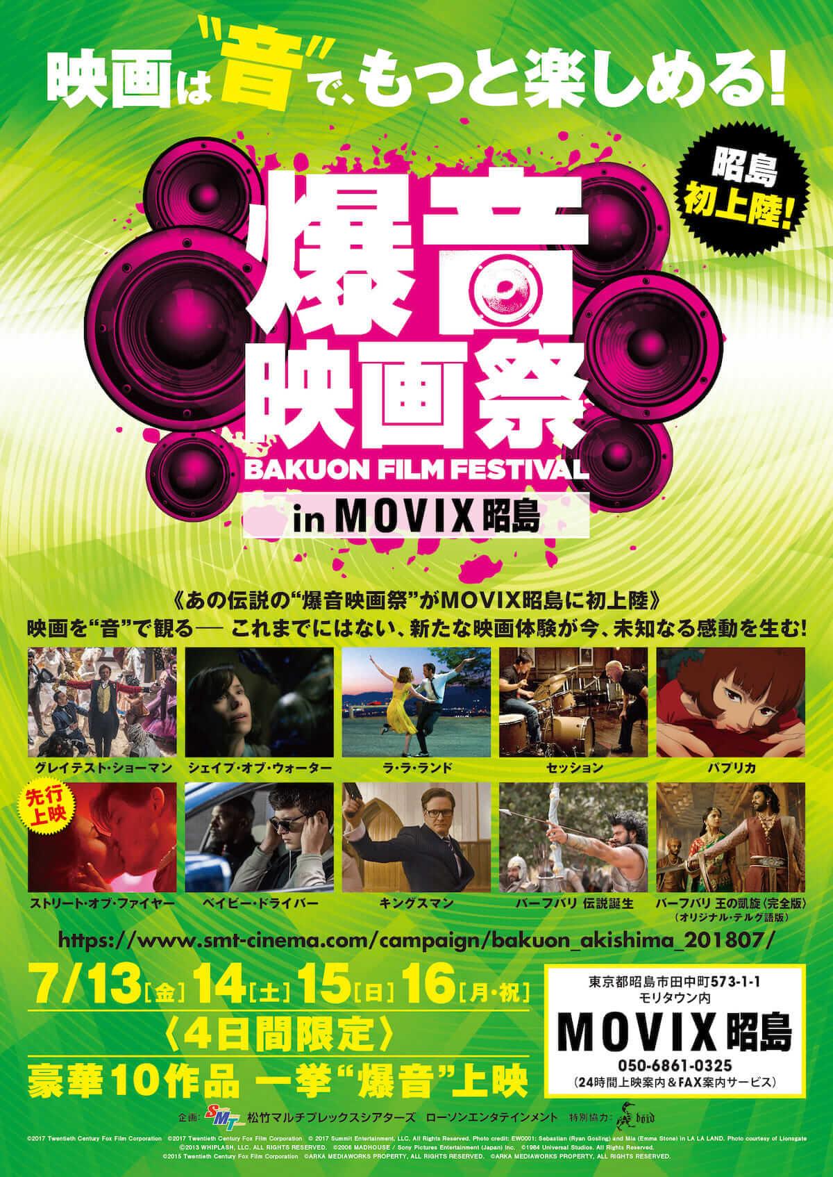 爆音映画祭 in MOVIX昭島開催決定!『ストリート・オブ・ファイヤー』爆音最速先行上映、『ベイビー・ドライバー』を含む計10本の名作を上映 film180614_bakuon_akishima_02-1200x1694