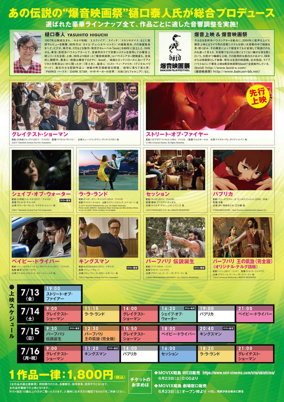 爆音映画祭 in MOVIX昭島開催決定!『ストリート・オブ・ファイヤー』爆音最速先行上映、『ベイビー・ドライバー』を含む計10本の名作を上映 film180614_bakuon_akishima_03-1200x1695