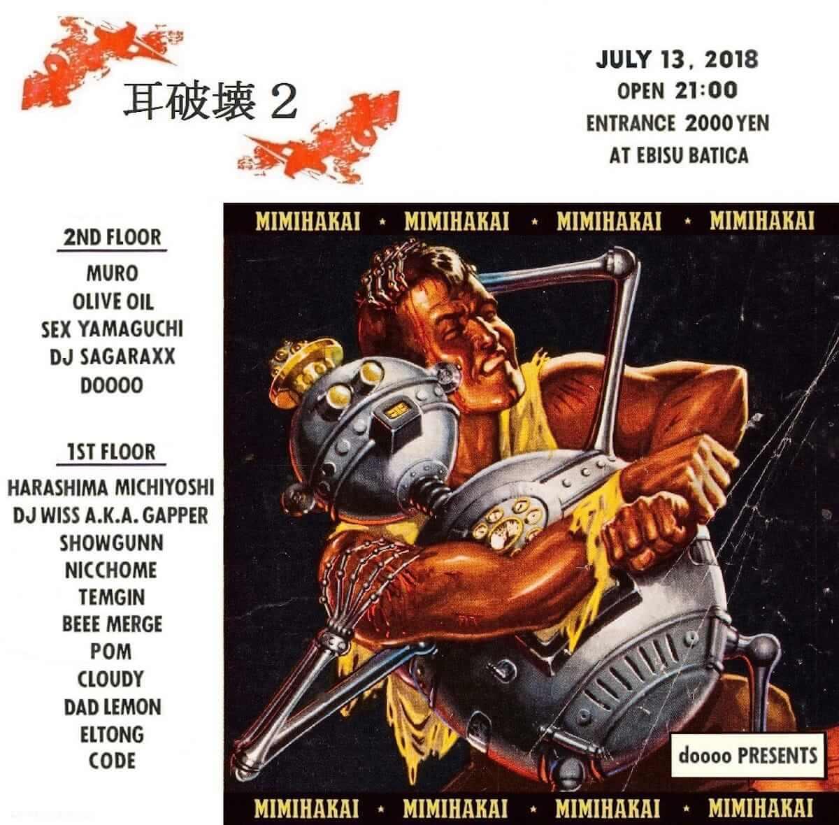 7月13日の金曜日にビートメイカーdoooo主催のイベント「耳破壊2」が開催 MUROやOLIVE OIL、SEX山口、DJ SAGARAXXらが出演 music180627_doooo_-1200x1180