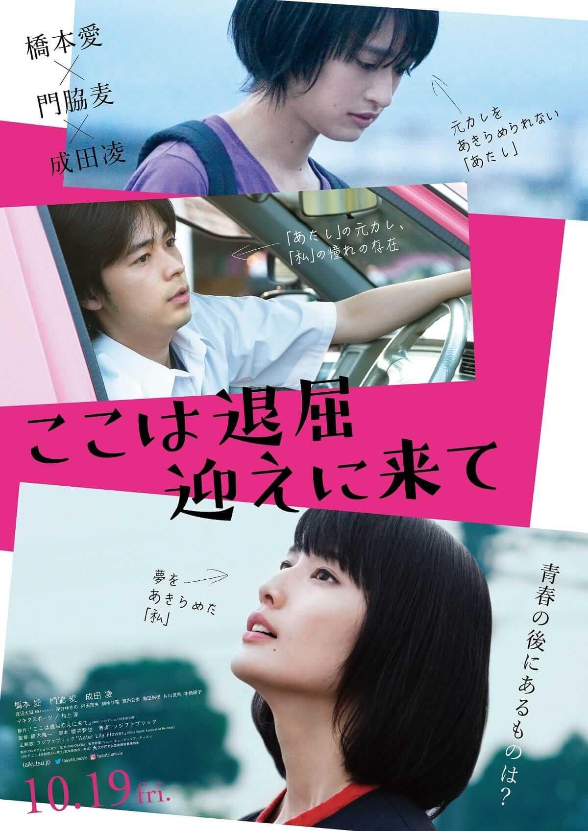 映画『ここは退屈迎えに来て』予告編公開 !フジファブリックの書き下ろし主題歌決定 film180703_taikutsu_02-1200x1697