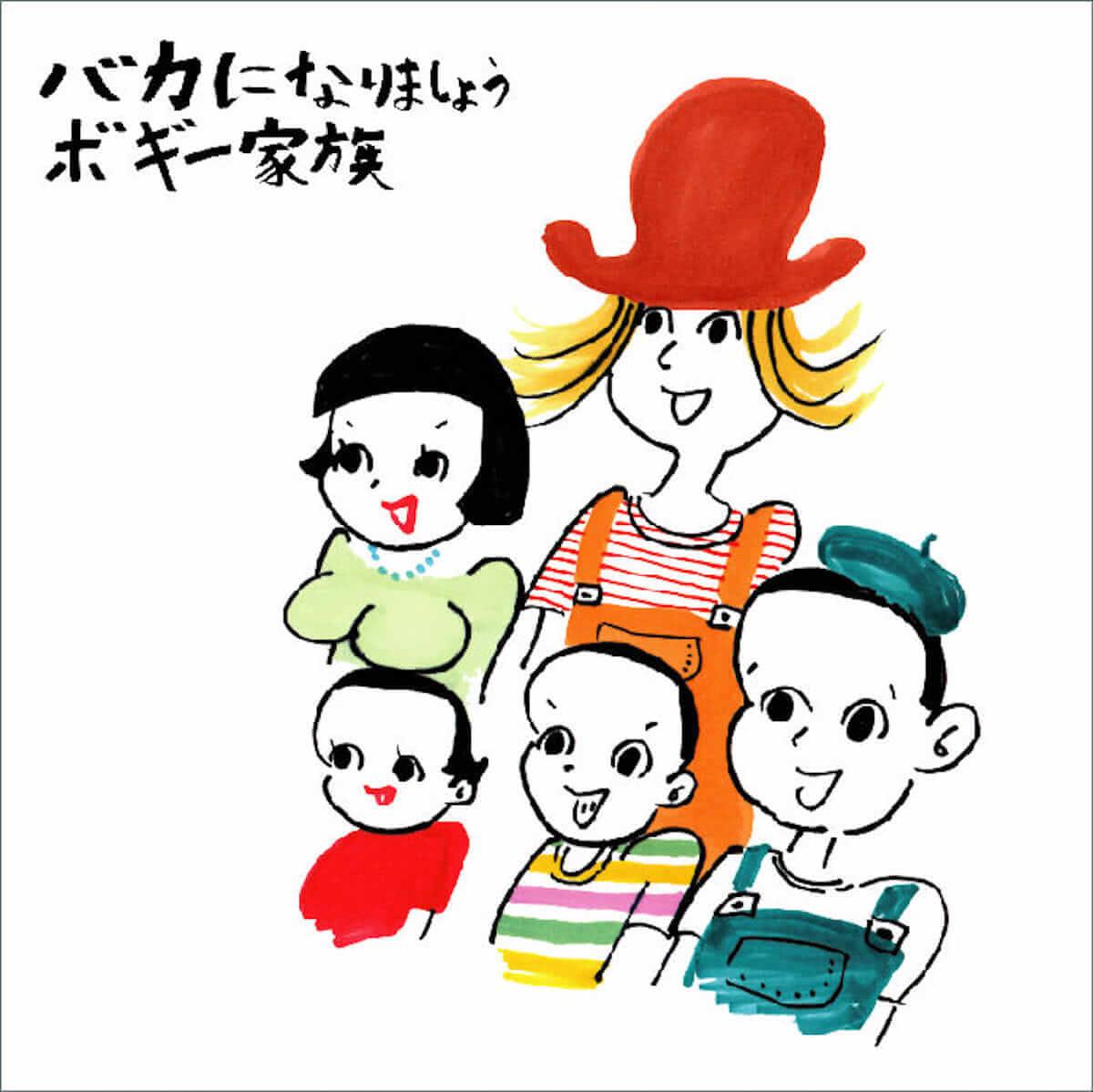 絵描きのモンドくんはじめグリコCM兄弟出演など話題の絶えないボギー家族が夏休み家族ツアーライブを東京青山で開催! bogggey-0808_3-1200x1198