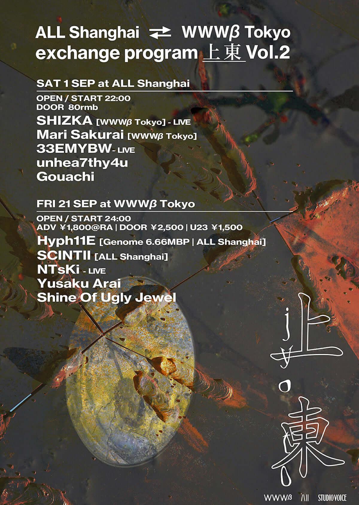 上海ALLと東京WWWβによる交換プログラムシリーズ第2弾「上東」が9月に開催 music180828-all-shaghai-wwwb-1-1200x1690