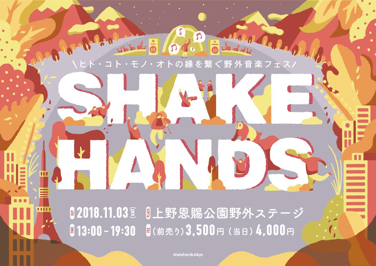 インタビュー | 上野公園開催のフェス<SHAKE HANDS>運営メンバーが語る、カオスな最新フェス・コミュニティの形 shakehands-pickup_0-1200x850