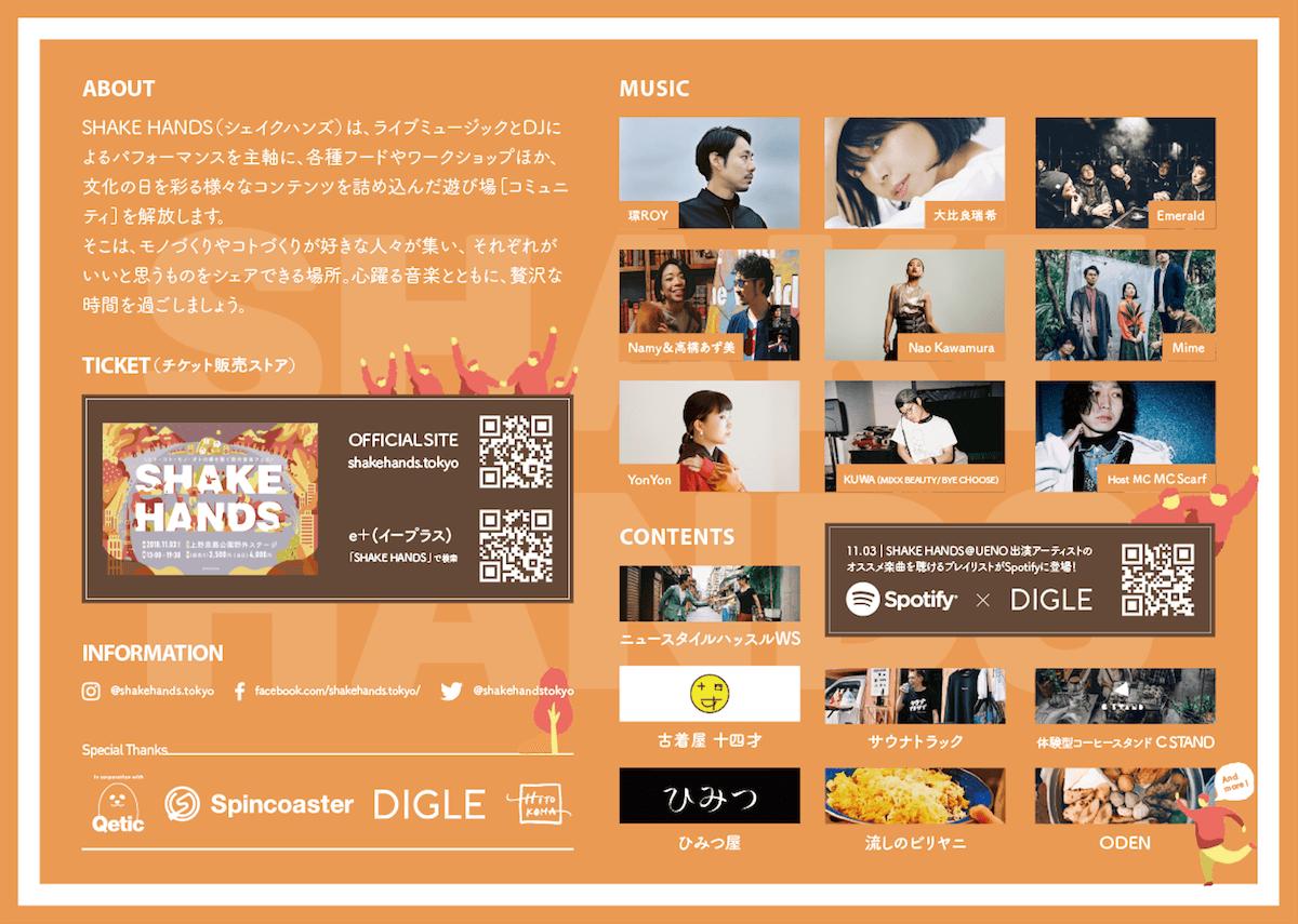 インタビュー | 上野公園開催のフェス<SHAKE HANDS>運営メンバーが語る、カオスな最新フェス・コミュニティの形 shakehands-pickup_00-1200x855