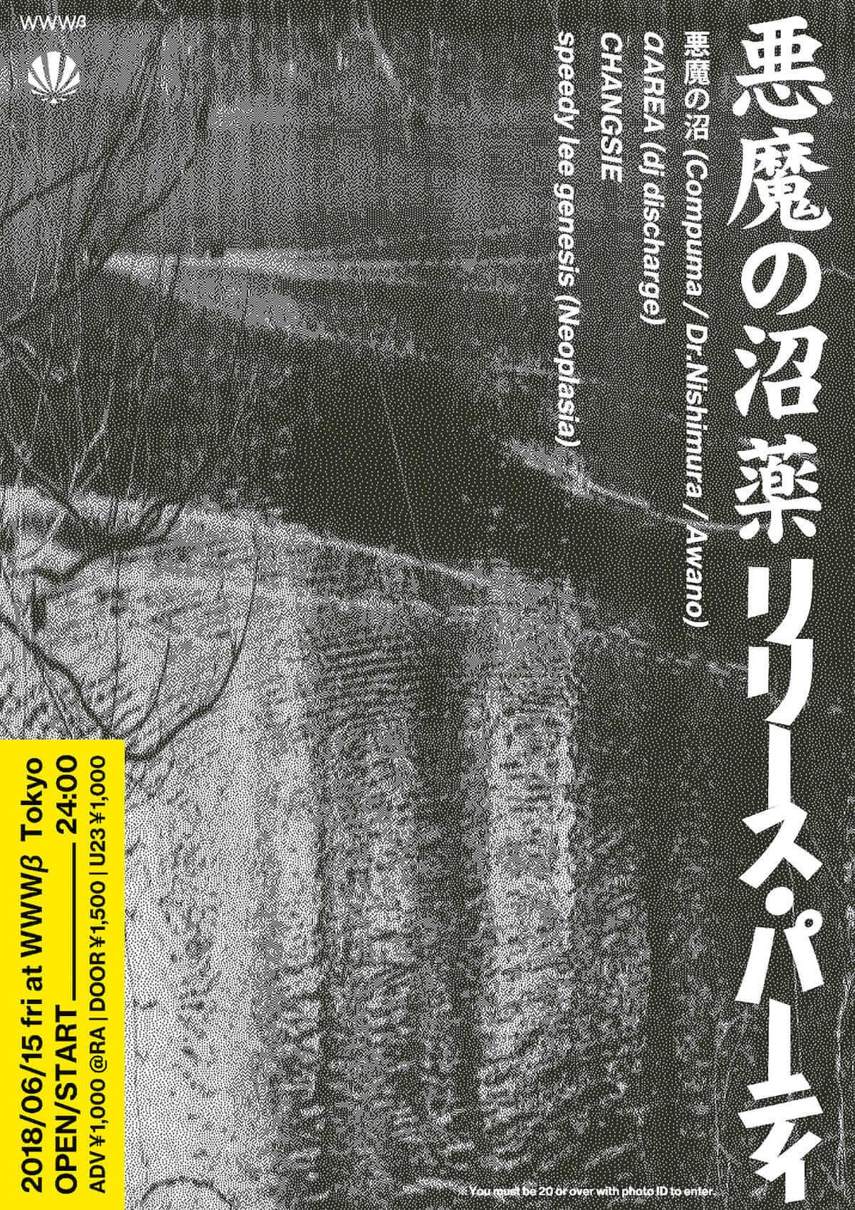 幻惑の沼、日本の伝承。深淵のDJクルー悪魔の沼がWWWβにてリリパを開催 music180614_akumanonuma_1-1200x1697