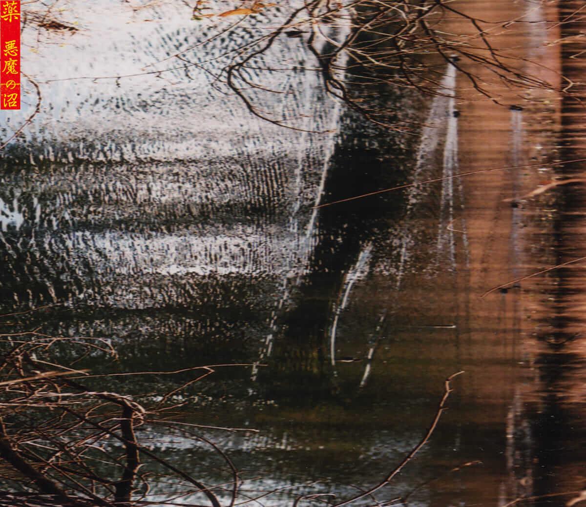幻惑の沼、日本の伝承。深淵のDJクルー悪魔の沼がWWWβにてリリパを開催 music180614_akumanonuma_2-1200x1039